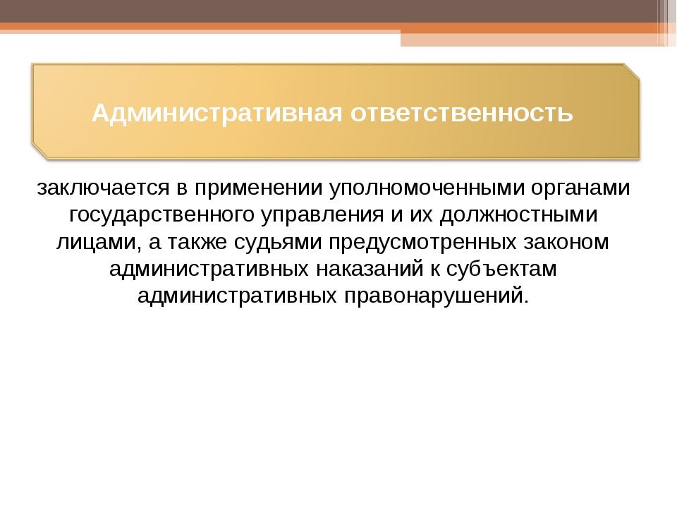 заключается в применении уполномоченными органами государственного управления...