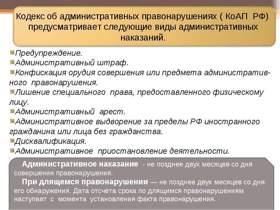 Кодекс об административных правонарушениях ( КоАП РФ) предусматривает следующ...
