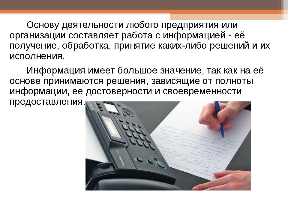 Основу деятельности любого предприятия или организации составляет работа с ин...