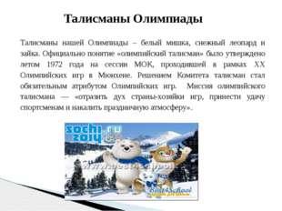 Талисманы нашей Олимпиады – белый мишка, снежный леопард и зайка. Официально