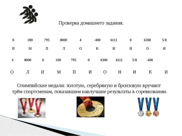 Проверка домашнего задания. Олимпийские медали: золотую, серебряную и бронзов...