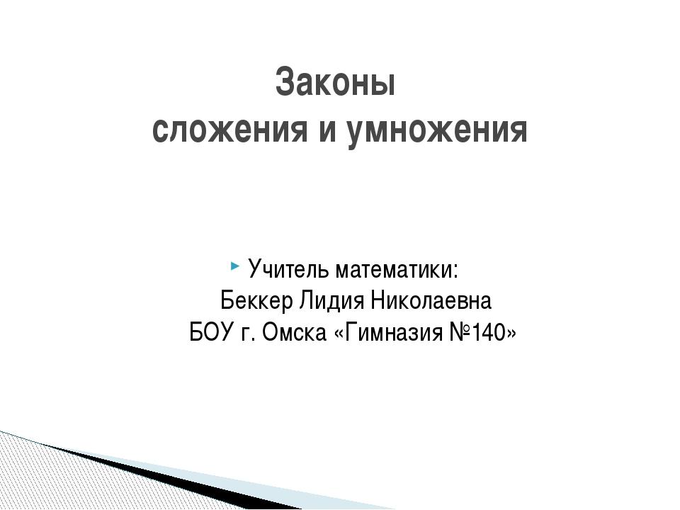 Учитель математики: Беккер Лидия Николаевна БОУ г. Омска «Гимназия №140» Зак...