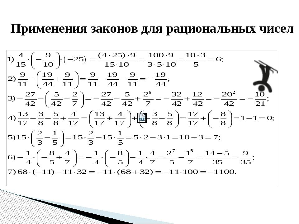 Применения законов для рациональных чисел