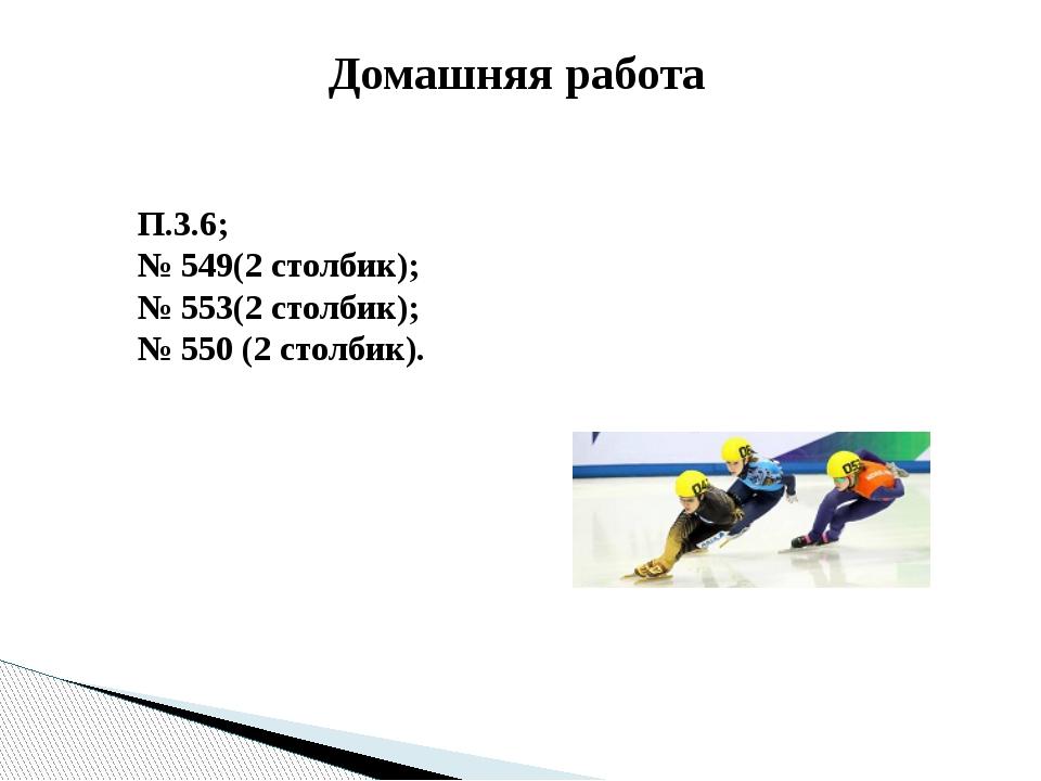 Домашняя работа П.3.6; № 549(2 столбик); № 553(2 столбик); № 550 (2 столбик).