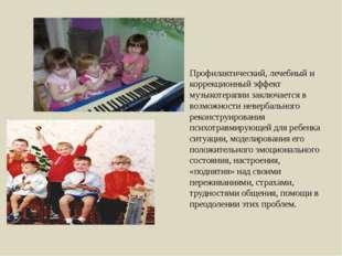 Профилактический, лечебный и коррекционный эффект музыкотерапии заключается