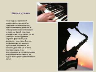Живая музыка такая модель рецептивной музыкотерапии предполагает свободное вл