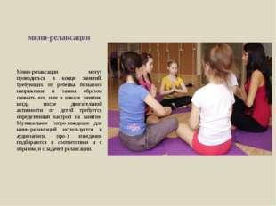 мини-релаксация Мини-релаксации могут проводиться в конце занятий, требующих
