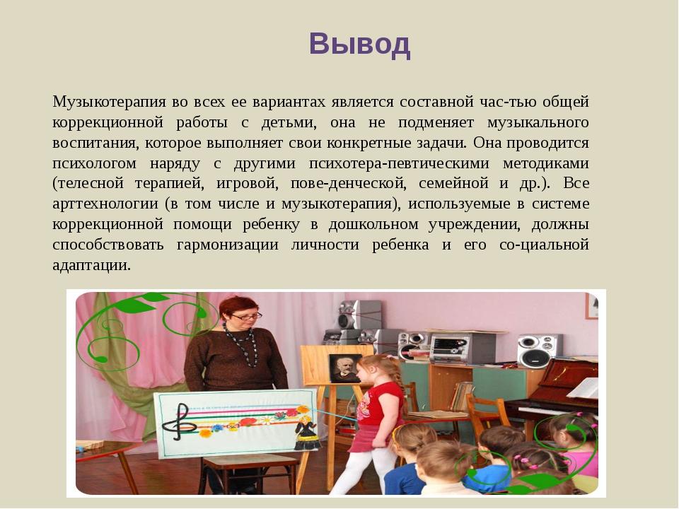 Вывод Музыкотерапия во всех ее вариантах является составной частью общей ко...