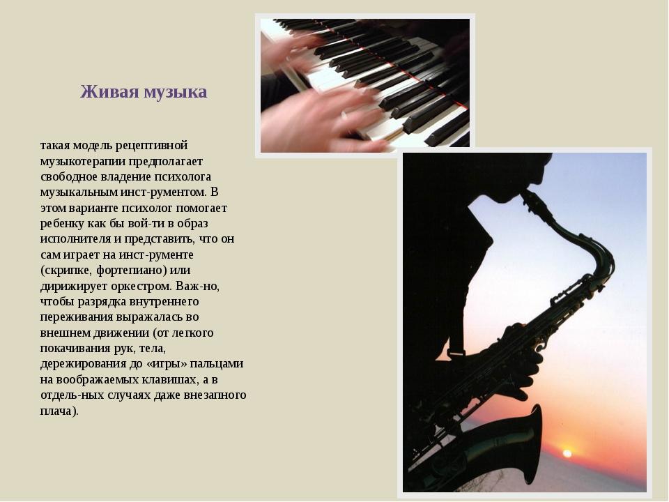 Живая музыка такая модель рецептивной музыкотерапии предполагает свободное вл...