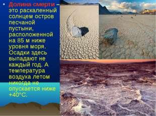 Долина смерти – это раскаленный солнцем остров песчаной пустыни, расположенно