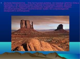 Долина Монументов... Эта пустынная долина, на границе Штатов Юта и Аризона, с