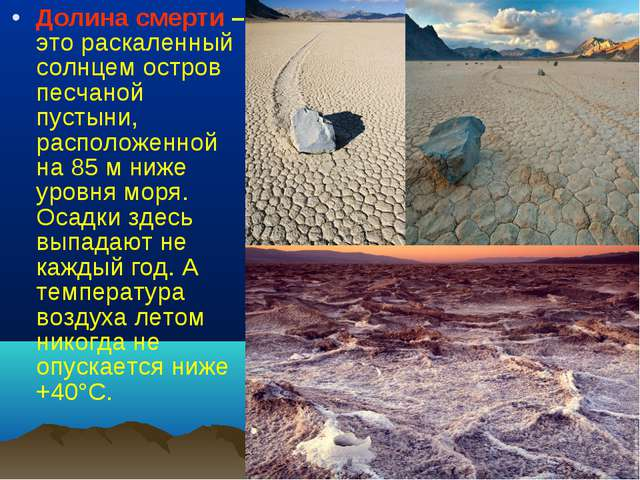 Долина смерти – это раскаленный солнцем остров песчаной пустыни, расположенно...