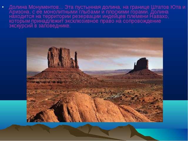 Долина Монументов... Эта пустынная долина, на границе Штатов Юта и Аризона, с...