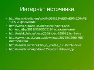 Интернет источники http://ru.wikipedia.org/wiki/%D5%E2%EE%E9%ED%FB%E5-информа
