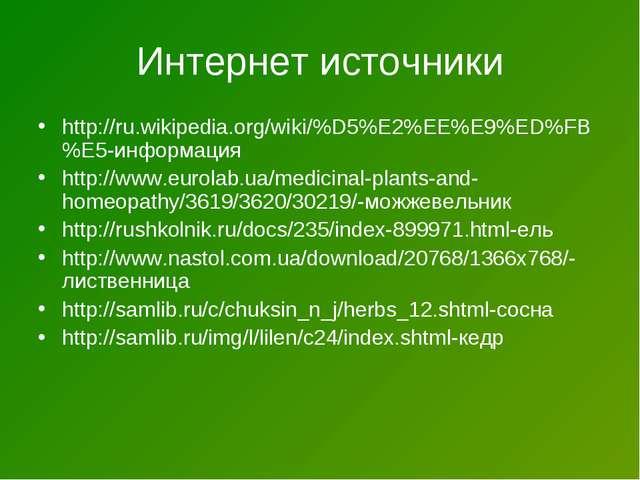 Интернет источники http://ru.wikipedia.org/wiki/%D5%E2%EE%E9%ED%FB%E5-информа...