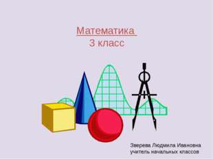 Математика 3 класс Зверева Людмила Ивановна учитель начальных классов