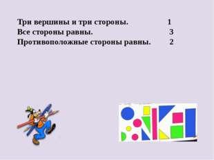 Три вершины и три стороны. 1 Все стороны равны. 3 Противоположные стороны рав