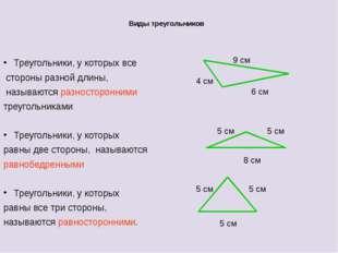 Виды треугольников Треугольники, у которых все стороны разной длины, называют