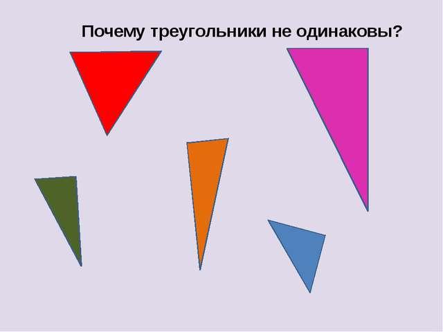 Почему треугольники не одинаковы?