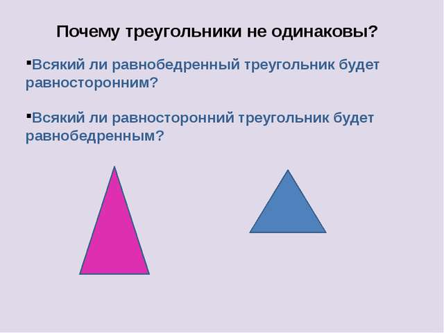 Всякий ли равнобедренный треугольник будет равносторонним? Всякий ли равносто...