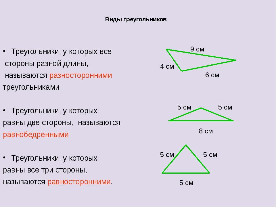 Виды треугольников Треугольники, у которых все стороны разной длины, называют...