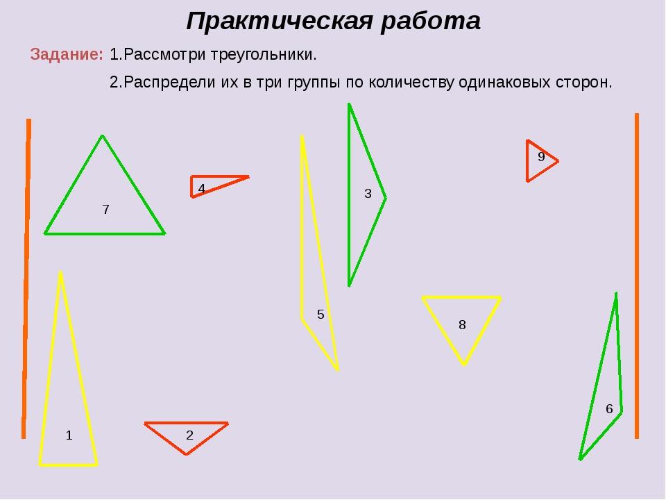 4 5 6 1 2 3 7 8 9 Практическая работа Задание: 1.Рассмотри треугольники. 2.Р...