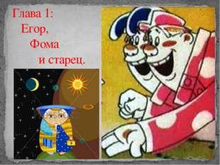 Глава 1: Егор, Фома и старец.