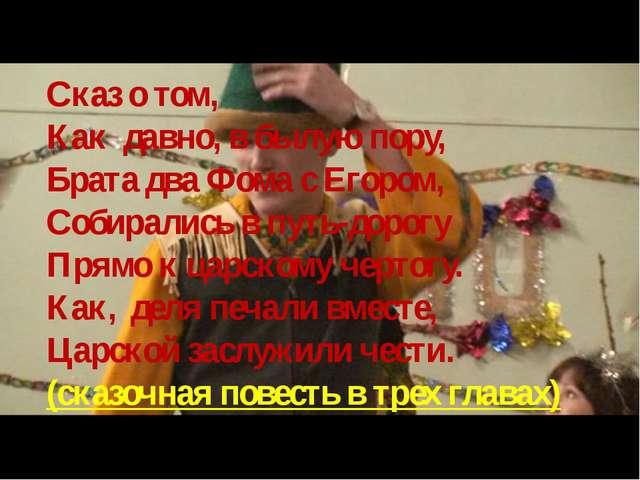 Сказ о том, Как давно, в былую пору, Брата два Фома с Егором, Собирались в пу...