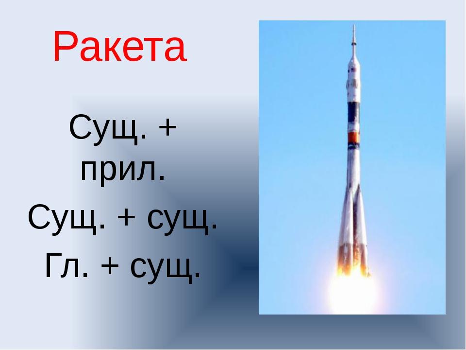 Ракета Сущ. + прил. Сущ. + сущ. Гл. + сущ.