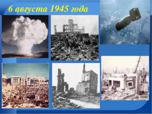 6 августа 1945 года