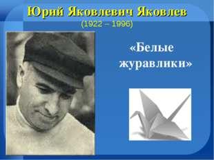 Юрий Яковлевич Яковлев (1922 – 1996) «Белые журавлики»