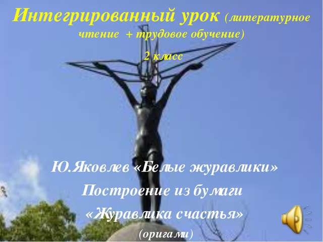 Интегрированный урок (литературное чтение + трудовое обучение) 2 класс Ю.Яков...
