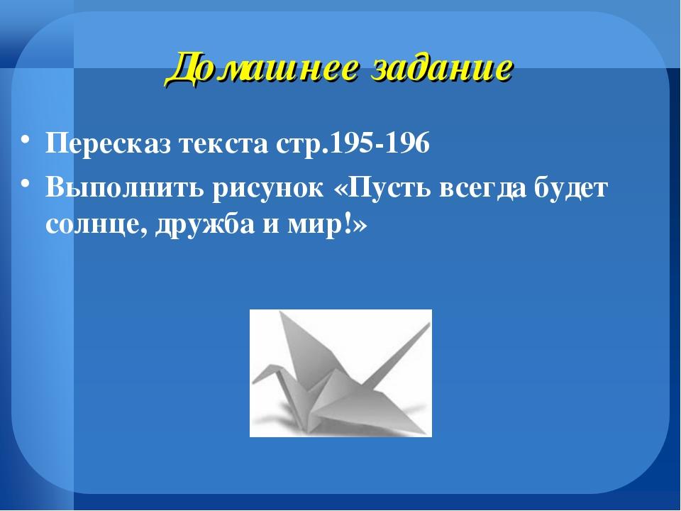 Домашнее задание Пересказ текста стр.195-196 Выполнить рисунок «Пусть всегда...