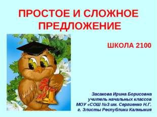 ПРОСТОЕ И СЛОЖНОЕ ПРЕДЛОЖЕНИЕ Засакова Ирина Борисовна учитель начальных клас