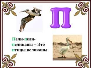 Пеликан поймал не мошку, Пеликан поймал рыбёшку.