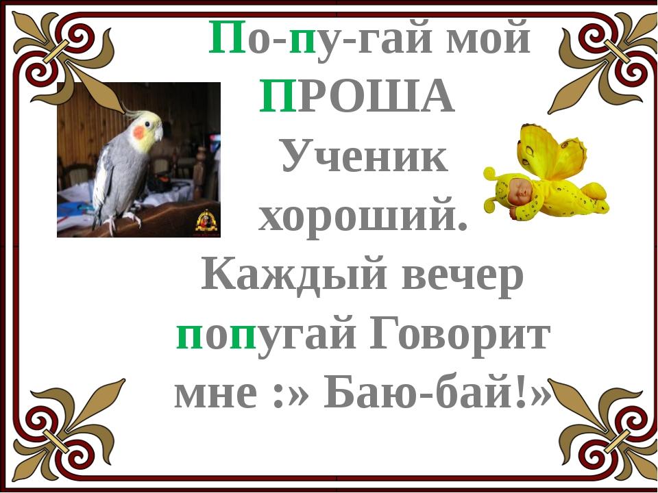 Про пёстрых птиц поёт петух, Про перья пышные,про пух.