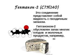 Гептанон-2 (С7Н14О) Это соединение представляет собой жидкость с гвоздичным