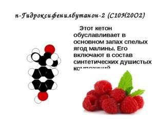 n-Гидроксифенилбутанон-2 (С10Н20О2) Этот кетон обуславливает в основном запа