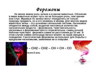 Феромоны Не менее важна роль запаха и в жизни животных. Обоняние в мире живот