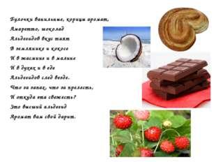 Булочки ванильные, корицы аромат, Амаретто, шоколад Альдегидов вкус таят В зе