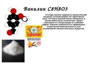 Ванилин С8Н8О3 В плодах ванили содержится ароматический альдегид, который при