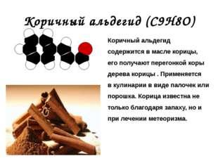 Коричный альдегид (С9Н8О) Коричный альдегид содержится в масле корицы, его по