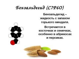 Бензальдегид (С7Р6О) Бензальдегид – жидкость с запахом горького миндаля. Встр