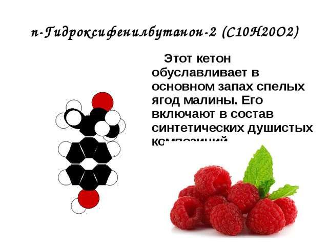 n-Гидроксифенилбутанон-2 (С10Н20О2) Этот кетон обуславливает в основном запа...