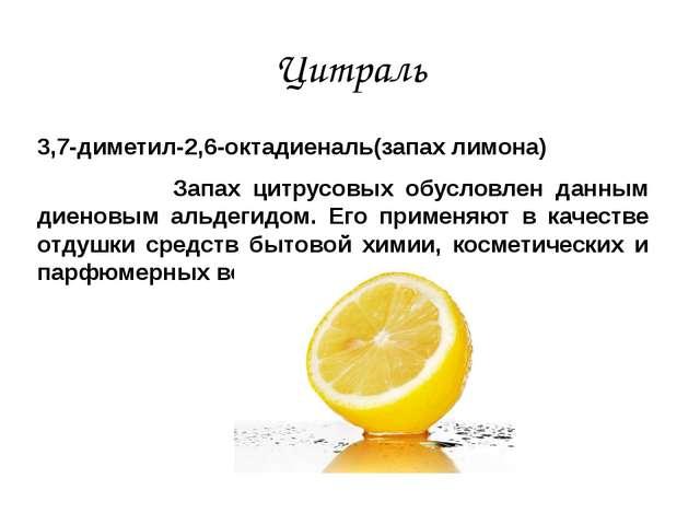 Цитраль 3,7-диметил-2,6-октадиеналь(запах лимона) Запах цитрусовых обусловлен...