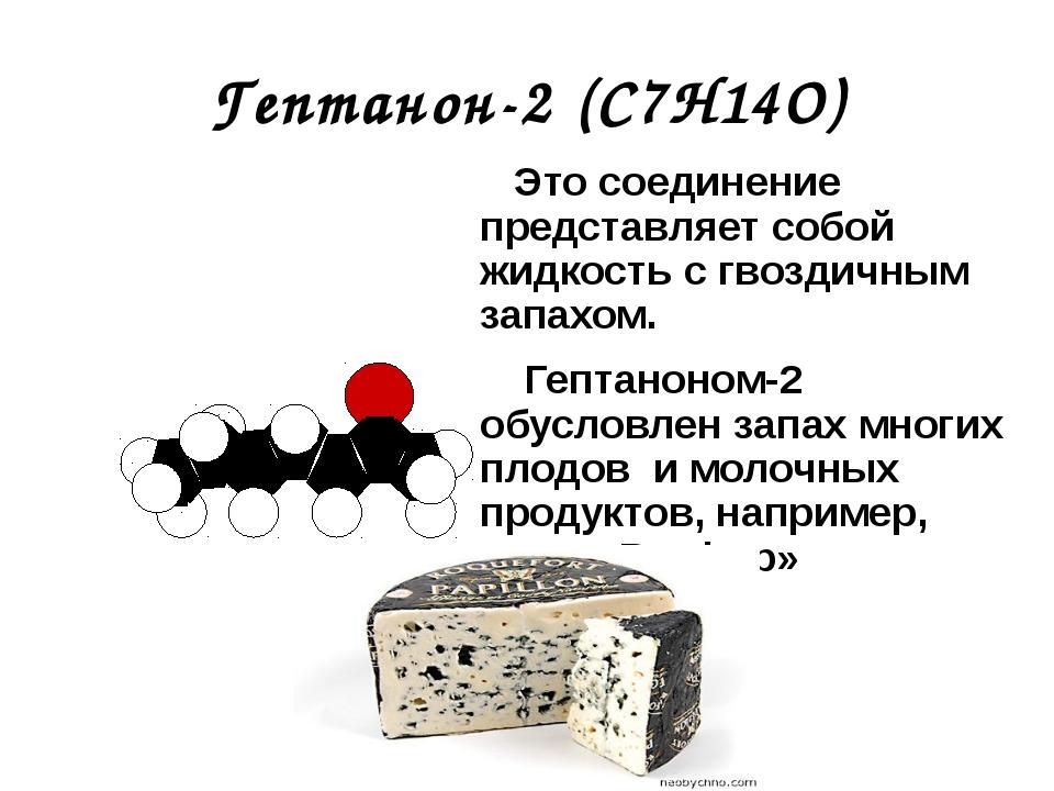 Гептанон-2 (С7Н14О) Это соединение представляет собой жидкость с гвоздичным...