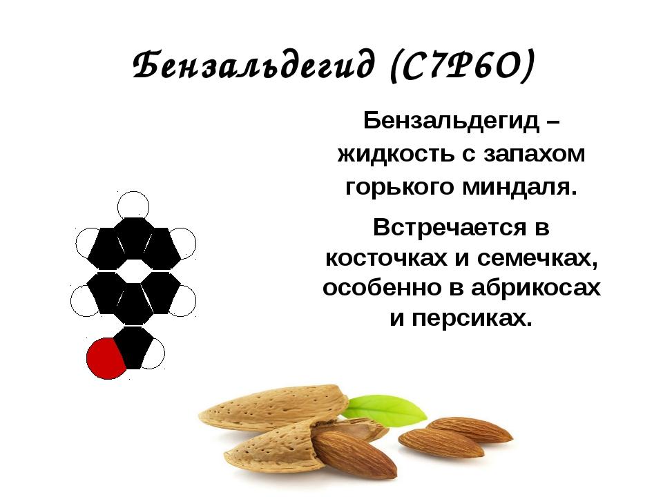 Бензальдегид (С7Р6О) Бензальдегид – жидкость с запахом горького миндаля. Встр...