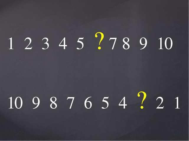 1 2 3 4 5 ? 7 8 9 10 10 9 8 7 6 5 4 ? 2 1