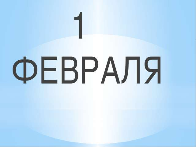 1 ФЕВРАЛЯ