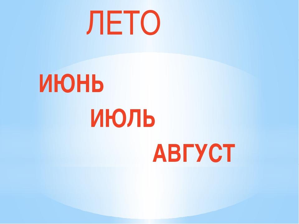 ЛЕТО ИЮНЬ ИЮЛЬ АВГУСТ